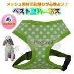 犬用 ベスト付ハーネス ワンちゃん ペット リード メッシュ 軽い 洗える 小型犬 ゆうパケットで送料無料 ◇CHI-DM40054