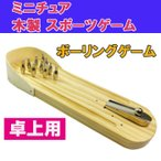 卓上ボーリングゲーム おもちゃ ゲーム スポーツゲーム  木製 インテリア 雑貨 ミニチュア木製ボウリング場 ◇CHI-YL-78021