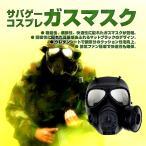 フェイス ガード ガスマスク サバイバル ゲーム サバゲー コスプレ に最適 ファン 搭載 快適性 抜群 ◇CHI-MA-27