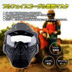 フルフェイス ゴーグル 着脱 マスク バイク サバゲー コスプレ に最適 通気性 高耐久性 軽量 性能 ◇CHI-MA-58