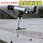 天体望遠鏡 屈折望遠鏡 望遠鏡 星空 観察 月 星 惑星 宇宙 天体 光学機器 子ども 初心者 エントリーモデル ◇CHI-F36050
