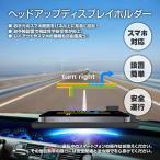 スマホ を 投影 ヘッドアップ ディスプレイ ホルダー スマートフォン の 画像 を パネル に投影 手持ち 安全 運転 視認性 向上 レイアウト 自由 ◇CHI-HUD-H6