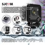 SJCAM 純正品 アクションカメラ 防水 ハウジング ケース SJ4000 SJ5000 SJ1000 M10 M20 など シリーズ別 付属品 予備 交換 ◇CHI-SJ-HOUSING