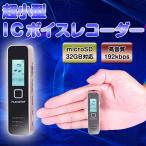 小型 ボイスレコーダー microSDカード32GB対応 長時間 高音質 MP3 WMA ICレコーダー お洒落 マイク コンパクト ◇CHI-SK-007