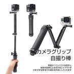 激安セール中 GoPro SJCAM対応 自撮り 棒 アクセサリー 防水 折りたたみ 3Way スタンド 三脚 アクションカメラ Hero5 Hero4 SJ4000 SJ5000X M20 SJ6 TJ-B001