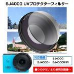 SJCAM UVフィルターレンズ キャップ SJ4000/SJ4000 Wi-Fi/SJ4000+対応 レンズ 保護 キャップ カバー SJ4000シリーズ用 ◇CHI-SJ4000-UV ゆうパケットで送料無料
