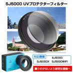 SJCAM UVフィルターレンズ 保護 キャップ SJ5000シリーズ用 SJ5000/SJ5000X/SJ5000+対応 レンズ カバー 紫外線 フィルタ◇CHI-SJ5000-UV ゆうパケットで送料無料