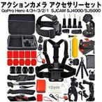 GoPro hero5 - 超お買い得 SJCAM GoPro 対応 アクセサリー 49点セット アクションカメラ ウェアラブルカメラ HERO5 HERO4 HERO3 M20 SJ4000 SJ5000 SJ5000X SJ6 SJ7 GP-PARTS49