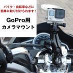 GoPro SJCAM対応 カメラマウント バイク 自転車 ツーリング 簡単取り付け カメラスタンド カメラ 三脚 マウントホルダー ハンドル 装着 固定 ◇CHI-MWUPP-GOPRO