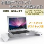 モニタースタンド デスクトップキーボード 収納ラック モニタースタンド 机上台 USBハブ付 アルミニウム製 キーボード収納 iMac Macbook ◇CHI-OLEEDA-A1
