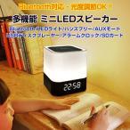 多機能 ミニLEDスピーカー Bluetooth ワイヤレス スピーカー 目覚まし アラーム LEDライト 時刻表示 タッチセンサー 光度調節可能 ◇CHI-MUSKY-28