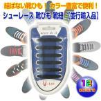 シューレース 靴ひも 靴紐 結ばない 簡単 イメージチェンジ おしゃれ カラー豊富 スニーカー シューズ  並行輸入品 ゆうパケットで送料無料◇CHI-VTIE-012