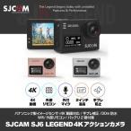 最新型! アクションカメラ SJCAM正規品 SJ6 LEGEND 日本語メニュー対応 予備バッテリー付 WIFI タッチパネル リモコン対応 4K動画 手振補正 バイク スノボ 旅行
