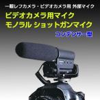 ビデオカメラ用 ガンマイク モノラル ショットガンマイク コンデンサー型 ◇CHI-SGC-598