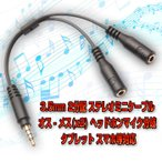 ステレオミニケーブル 3.5mm 2分配 オス - メス(x2) ヘッドホンマイク分岐 タブレット スマホ等対応 ゆうパケットで送料無料◇CHI-HY221
