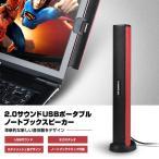 2.0サウンド USBポータブルノートブックスピーカー 小型スピーカー ポータブル マルチメディア ミニステレオ サウンドステレオ オーディオ◇CHI-TOPDCY-N12