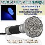 100UV LED ブラックライト UV 防水性と耐久性優れた紫外線ライト ペットの尿 偽札 ベッドのバグ、鉱物、リークなどの検査用 ◇CHI-YH618