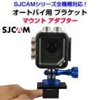 SJCAMシリーズ全機種対応 オートバイ用 ブラケット 固定 バイク用 マウント アダプター アクションカメラ SJCAMアクセサリー オートバイ ◇CHI-SJ-MTZJ