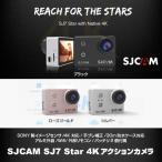 【期間限定ポイント5倍♪】防水 アクションカメラ SJ7 STAR 最強スペック SJCAM 正規品  4K30fps WIFI搭載 手振補正 リモコン対応 高級アルミ筐体 SONY センサー