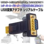 RS232 USB 変換 アダプタ シリアルケーブル 9ピン オス 9pin RS-232C バーコード ラベル プリンタ レジ ゆうパケットで送料無料◇CHI-DT-5001A