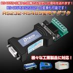 RS232 RS485 RS422 RS2332 変換 アダプタ コンバーター ポート搭載 DB9 非同期 半二重 差動伝送 ゆうパケットで送料無料◇CHI-DT-9003