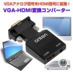 VGA-HDMI変換コンバーター VGAアナログ信号 HDMI信号 オーディオ 映像 出力 最大解像度 パソコン プロジェクター ゆうパケットで送料無料◇CHI-ONT-7508