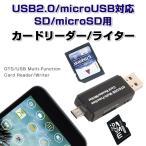 ショッピングカード マルチファンクション カードリーダー ライター OTG USB2.0 microUSB対応 SD microSD  スマートフォン タブレット  ゆうパケットで送料無料◇CHI-OTGUSB20