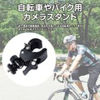 自転車 バイク用カメラスタンド カメラホルダー カメラマウント ハンドルカメラスタンド パイプ・枝設置 自由回転雲台 三脚 はさみ込式 ◇CHI-SJ-JZ