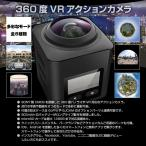 360度 VR アクションカメラ パノラマ 撮影 VR動画 H264 スマートフォン wifi 接続 SONY 製 CMOS 1600万画素 防水 ケース 付属 CHI-VR360