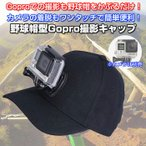 帽子にカメラを装着! GoPro SJCAM 対応 カメラマウント付き 帽子 キャップ Hero5 Hero4 SJ4000 SJ5000 SJ5000X M10 M20 SJ6 SJ7 スポーツ 自撮り CHI- XJ-114