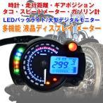 バイク用 LCDメーター LEDバックライト タコメーター スピードメーター 時計 走行距離 バイクアクセサリー WUPP ◇CHI-CS-342A1