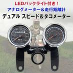 LED バックライト付 スピード タコメーター バイク カスタマイズ アナログメーター バイクアクセサリー WUPP ◇CHI-CS-360A1