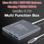 マルチファンクションBOX モバイル PC ハードディスク 外付け Type-C USB3.1 NGFF SSD エンクロージャ microSD カードリーダー USB3.0HUB 充電器 ◇CHI-NGFF