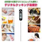 デジタルクッキング温度計 料理 計量 お菓子づくり 調理用温度計 スティック ミルク 温度管理 ゆうパケットで送料無料◇CHI-TP300