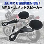 オートバイ用 ヘルメットスピーカー MP3 バイク用通信機器 ヘッドフォン ボリュームコントロール  ゆうパケットで送料無料◇CHI-CS-083A1