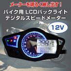 バイク用 電気式 デジタルスピードメーター タコメーター LCDバックライト バイク パーツ バイクメーター メーターキット スピード CHI-CS-295A1