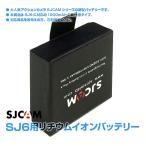 SJCAM SJ6専用 リチウムイオン バッテリー 1000mAh SJCAM正規品 新型 アクションカメラ ウェアラブルカメラ ゆうパケットで送料無料 CHI-SJCAM-BAT-SJ6