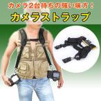 ショッピングストラップ カメラストラップ 2台持ち 両肩 手元 シャーターチャンス 便利◇CHI-KQ-2