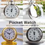 アンティーク風 懐中時計 Pocket Watch 置時計 インテリア 画面スケルトン 鏡面仕様 ネックレス ゆうパケットで送料無料◇CHI-QUARTZ-1