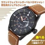 男性用 カジュアル ウォッチ 腕時計 メンズ ラウンドフェイス 薄型 文字盤 革ベルト 生活防水 クォーツ ゆうパケットで送料無料◇CHI-NF9044M
