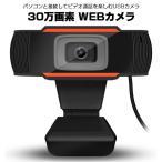 高画質HD WEBカメラ USBカメラ ガラスレンズ 光学レンズ ◇CHI-A870