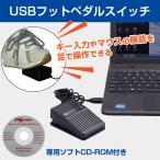USBフットスイッチ ペダル PC パソコン HIB アクションコントロールキーボード ゲーム キーボードショートカット ◇CHI-FS1-P