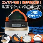 LEDランタン キャンプ アウトドア コンパクト 軽量 防災 災害 懐中電灯 調光 防水 磁石 ライト ◇CHI-USB-5LED