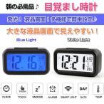 発光 液晶目覚まし時計 スヌーズ機能 アラーム音だんだん大きく 24時間/12時間の変換 温度計 カレンダー わかりやすいアイコン表示 ◇CHI-YZ-254