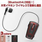 ショッピングbluetooth Bluetooth 4.0 対応 片耳 イヤホン ヘッドセット 無線 取り付け簡単 クリップ付き 伸縮コード USB充電 ワイヤレス 音楽再生 通話 オーディオ ◇CHI-RB-T12