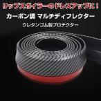 カーボン調マルチディフレクター ウレタンゴム製 マルチプロテクター バンパー ドレスアップ リップスポイラー カー用品 ◇CHI-OT146