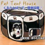 小型犬用 八角形 折りたたみ式 ペットテント 犬のケージ くるりんぱで設置 ペットフェンス ペットハウス 室内犬 野外用 ファスナーつき ◇CHI-APD-8S