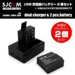 Yahoo!Chic超お買い得 急速充電器+バッテリー2個セット SJCAM 正規品 USB 充電器 同時充電 SJ4000 SJ5000 SJ5000X M10 シリーズ用 ゆうパケットで送料無料 SJ-BTCHGR-BAT