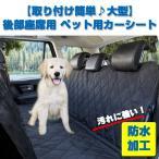 後部座席用 ペット カーシート シートカバー 汚れに強い 防水 取り付け簡単 大型 滑り止め付 汚れ防止 ◇CHI-C-S456