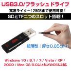 USB3.0 高速 フラッシュドライブ 16G 32G 64G 128G 多機能 MicroSD Card SD対応 超薄型サイズ 2スロット ゆうパケットで送料無料 CHI-CY-C396